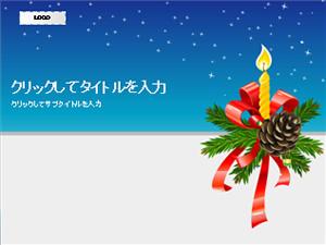 ... KINGSOFT 無料テンプレート : クリスマステンプレート無料 : 無料